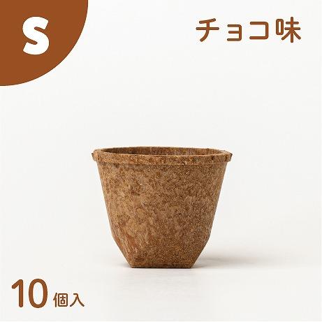 食べられるコップ「もぐカップ」チョコ味 Sサイズ 10個入り H068-006