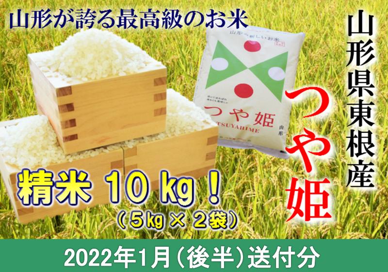 特別栽培米つや姫10kg(2022年1月後半送付)深瀬商店提供 11年連続特A 2021年産 令和3年産 山形県産 精米 白米 5kg×2袋 K-1656