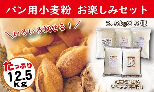 パン用小麦粉 お楽しみセット 2.5kg×5種(計12.5kg) 焼き比べにいかがでしょうか♪ H008-050