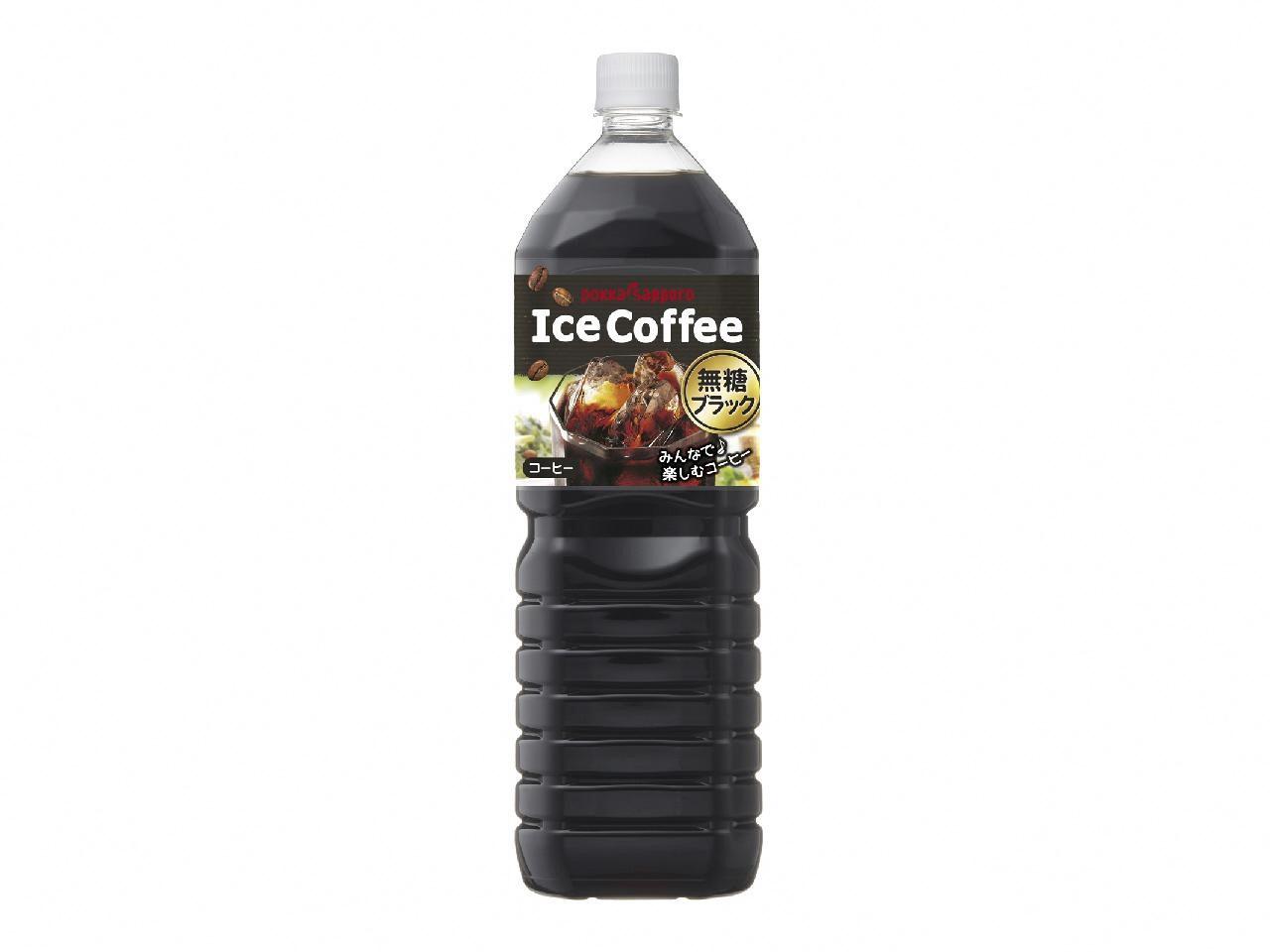 1B3アイスコーヒーブラック無糖1.5L×8本【北海道・沖縄・離島 配送不可】