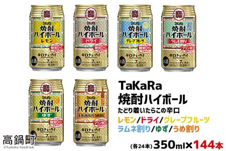 <TaKaRa焼酎ハイボール レモン/ドライ/グレープフルーツ/ラムネ割り/ゆず/うめ割り 350ml×144本>翌月末迄に順次出荷【c578_mm】