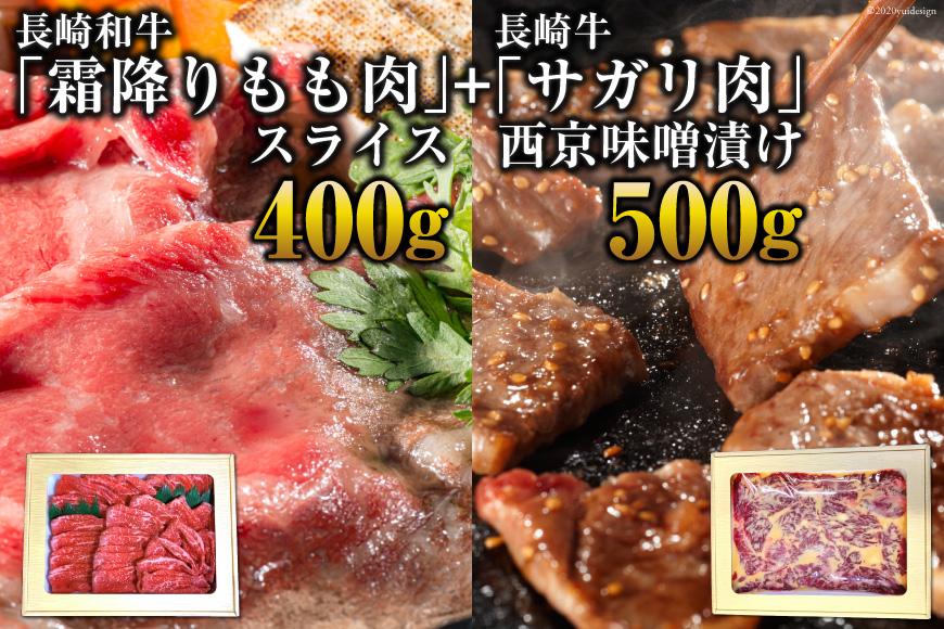 AE191長崎和牛「霜降りもも肉」スライス 400g+長崎牛「サガリ肉」西京味噌漬け500gセット