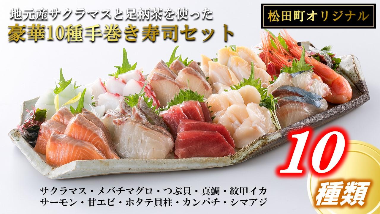 【2021年2月より発送】【松田町オリジナル】豪華10種手巻き寿司セット(足柄のお茶使用)