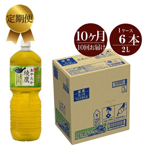 11-0082 お茶 定期便 10カ月 綾鷹 2L×6本セット