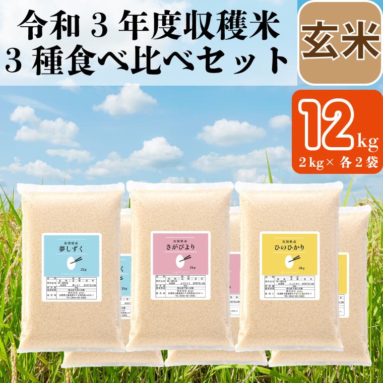 BG133_【増量】令和3年度産 有機肥料を使った玄米3種食べ比べ★さがびより・夢しずく・ヒノヒカリ12㎏(各2キロ×2袋)