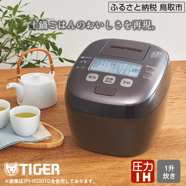 682 タイガー魔法瓶 圧力IH炊飯器 JPI-H180TD  1升炊き  ブラウン