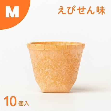 食べられるコップ「もぐカップ」えびせん味 Mサイズ 10個入り H068-016