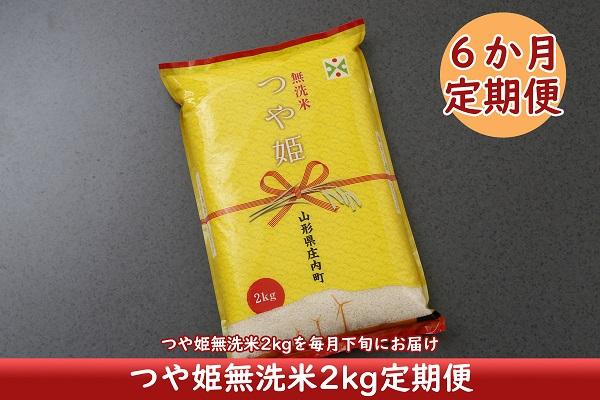 <3月開始>庄内米6か月定期便!つや姫無洗米2kg(入金期限:2021.2.25)