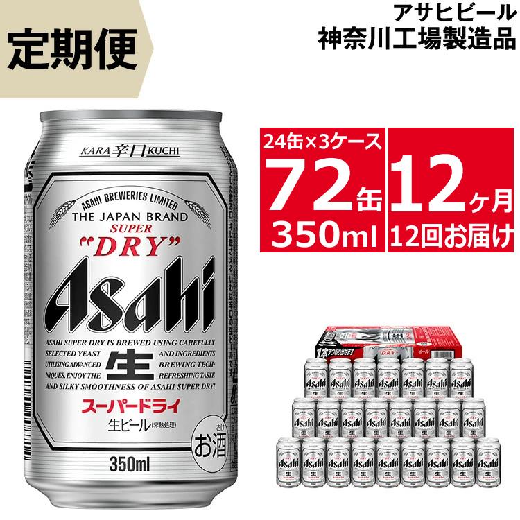 3-0067【定期便12ケ月】アサヒスーパードライ350ml 24本×3ケース