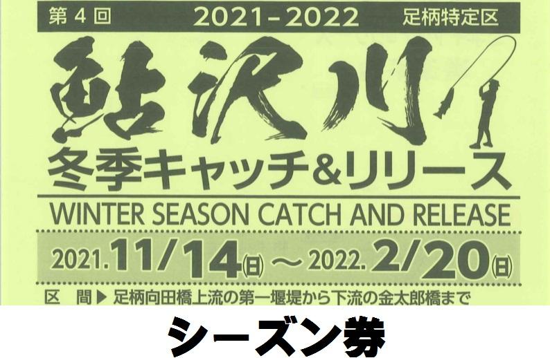 C34鮎沢川ニジマス冬季キャッチ&リリース「シーズン券」