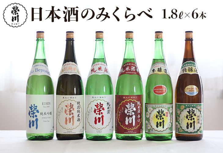 榮川 日本酒 のみくらべ 1.8L × 6本
