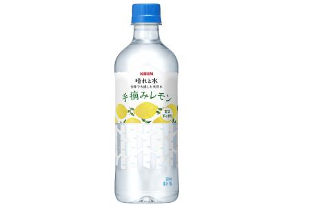 C14キリン晴れと水 手摘みレモン550ml
