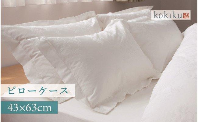 kokiku【ホテル仕様】アイビー まくらカバー(ピローケース)【43×63】