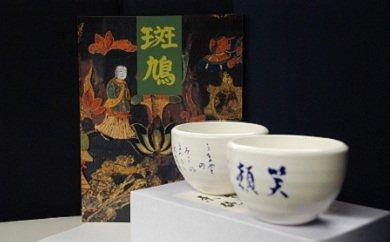 020-001 写真集「斑鳩」・茶碗(中宮寺御門跡書他)のセット