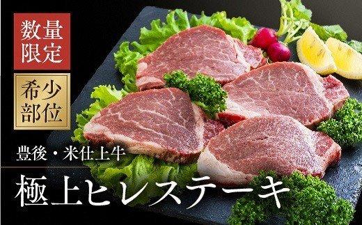 E1-22 豊後・米仕上牛ヒレステーキ(120g×4枚)