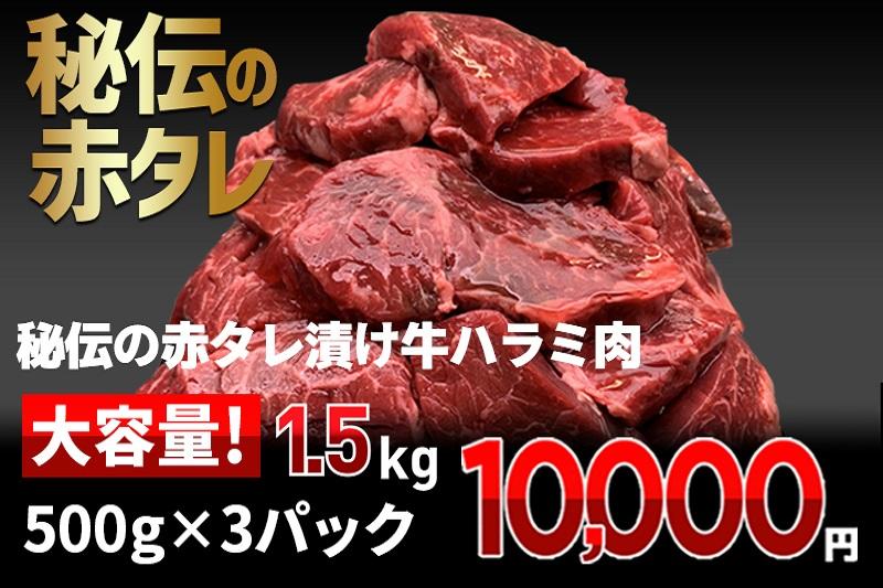 010B473 秘伝の赤タレ漬け牛ハラミ肉 大容量1.5kg(500g×3P) コロナ 支援 訳あり
