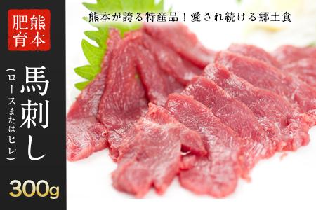 【熊本肥育】馬刺し(ロースまたはヒレ)300g《90日以内に順次出荷(土日祝除く)》専用醤油1本(150ml)付き 刺身 肉のみやべ