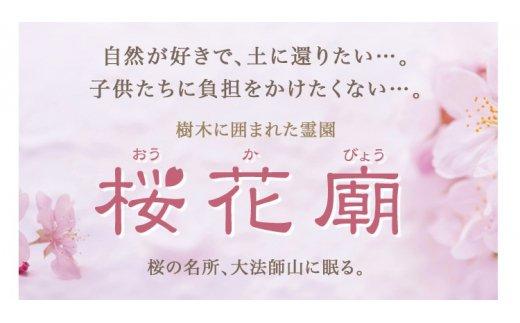 E1101永代供養墓  樹木葬霊園「桜花廟(おうかびょう)」利用権