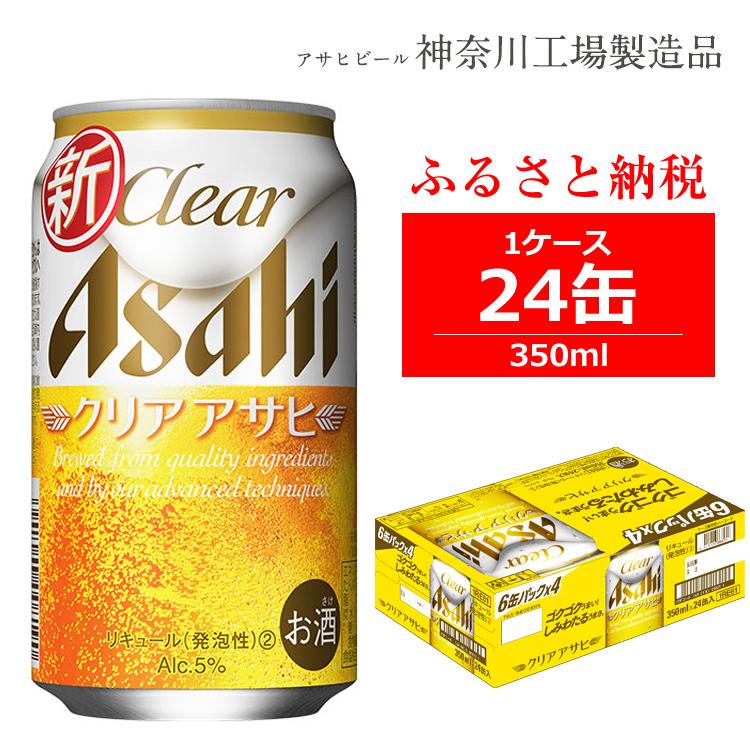 3-0038 アサヒビール クリアアサヒ Clear asahi 第3のビール 350ml 24本 入り 1ケース 発泡酒