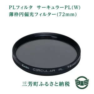 PLフィルター サーキュラーPL(W) 薄枠円偏光フィルター(72mm)