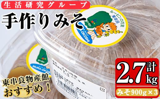 【08693】東串良物産館おすすめ!生活研究グループの作った手作りみそセット3個2.7kg!【東串良物産館】