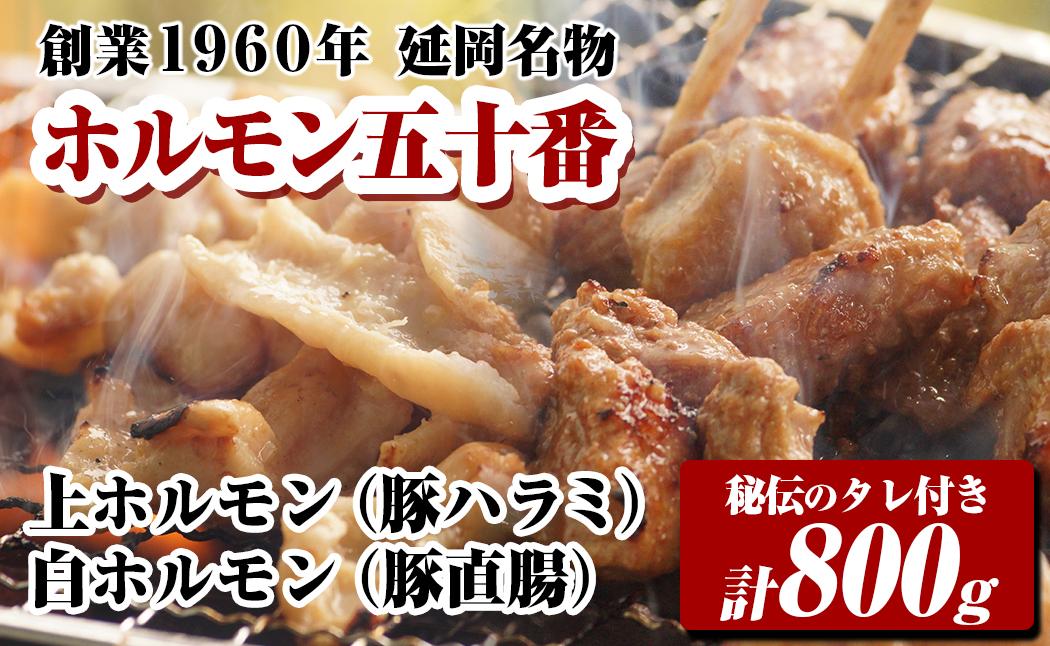 【ホルモン五十番】上ホルモン・白ホルモンセット(タレ付き)  各200g×2パック 合計800g(A370)