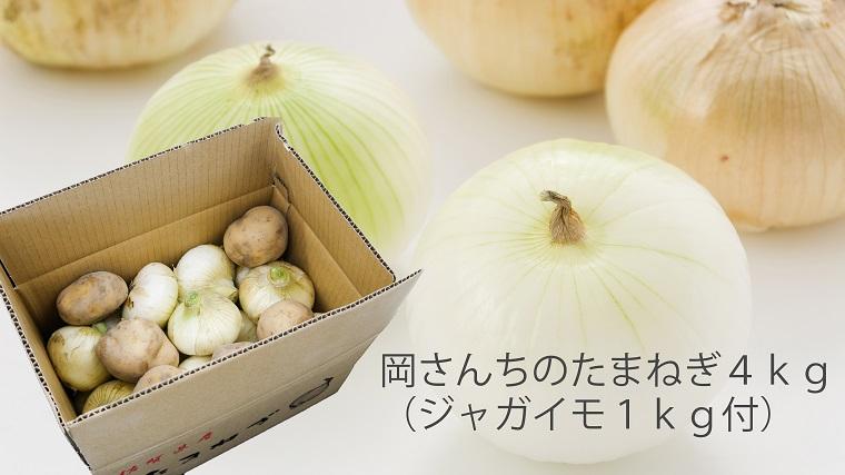 BE003_ 佐賀県みやき町岡さんちのサラダたまねぎ&ジャガイモセット