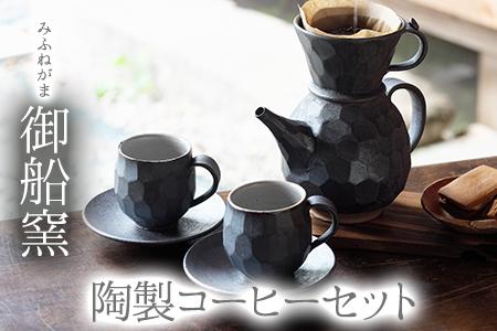 熊本県 御船町 御船窯 陶製コーヒーメーカー&カップセット 《受注制作につき最大4カ月以内に順次出荷》