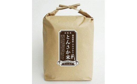 とんさか米<10kg> 南島原市産ヒノヒカリ