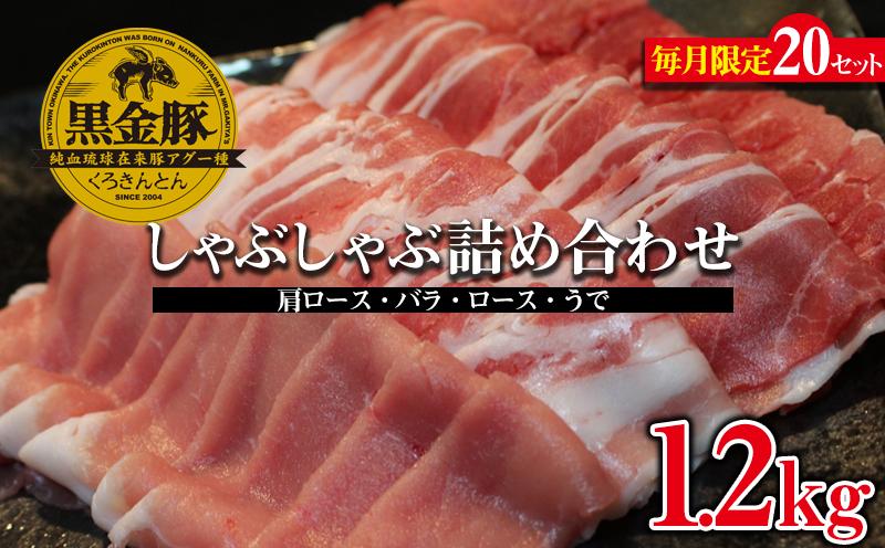【毎月20セット限定】黒金豚アグー しゃぶしゃぶ詰め合わせ(肩ロース・バラ・ロース・うで)約1.2kg