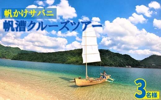 帆かけサバニ帆漕クルーズツアー(3名様)