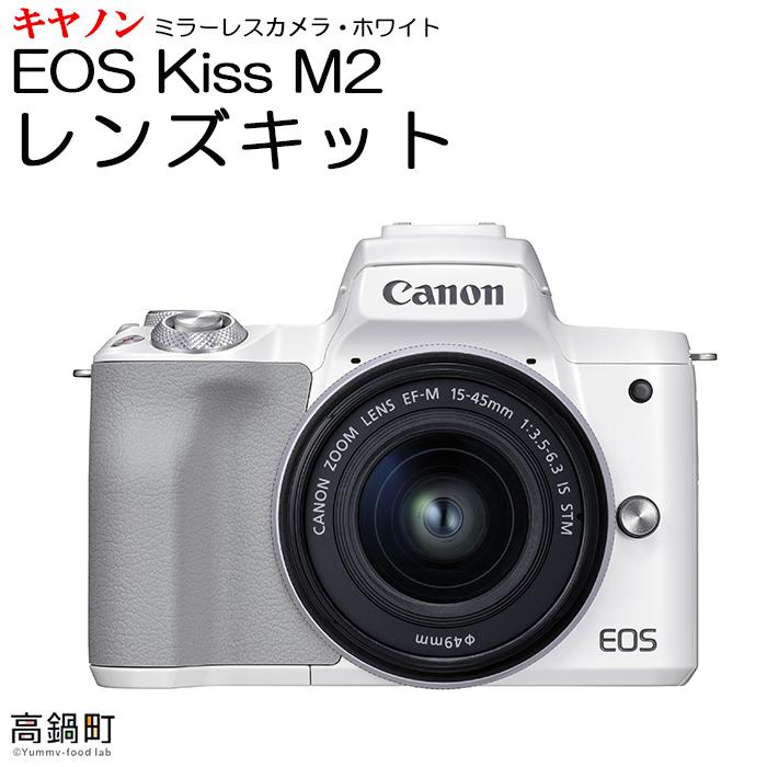 <ミラーレスカメラEOS Kiss M2 (ホワイト)・レンズキット>3か月以内に順次出荷【c754_ca_x2】