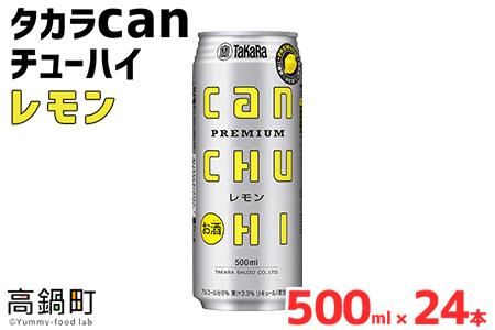 <タカラcanチューハイ「レモン」500ml×24本セット>翌月末迄に順次出荷【c777_is】