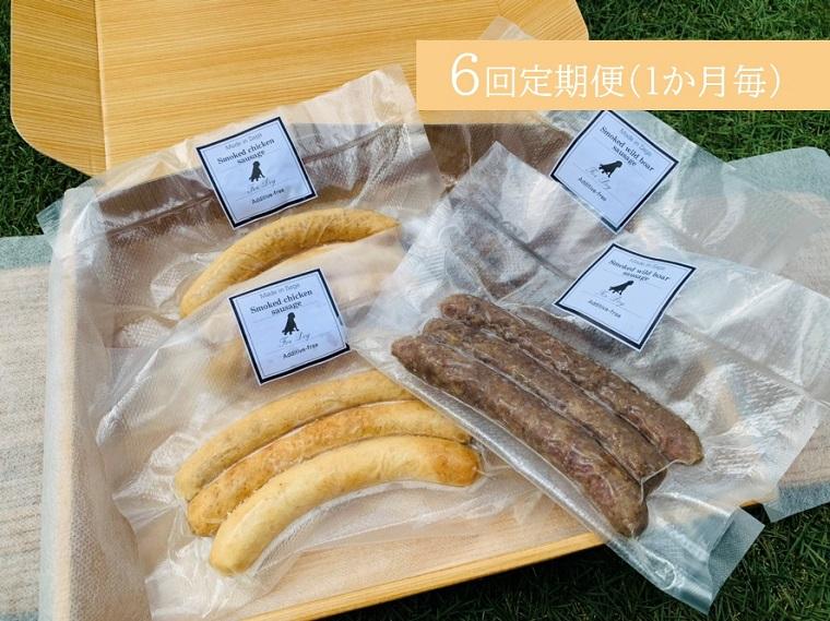 FB021_犬の無添加おかず☆燻製の香りがたまらないスモークチキン&いのししソーセージ【6回定期便】