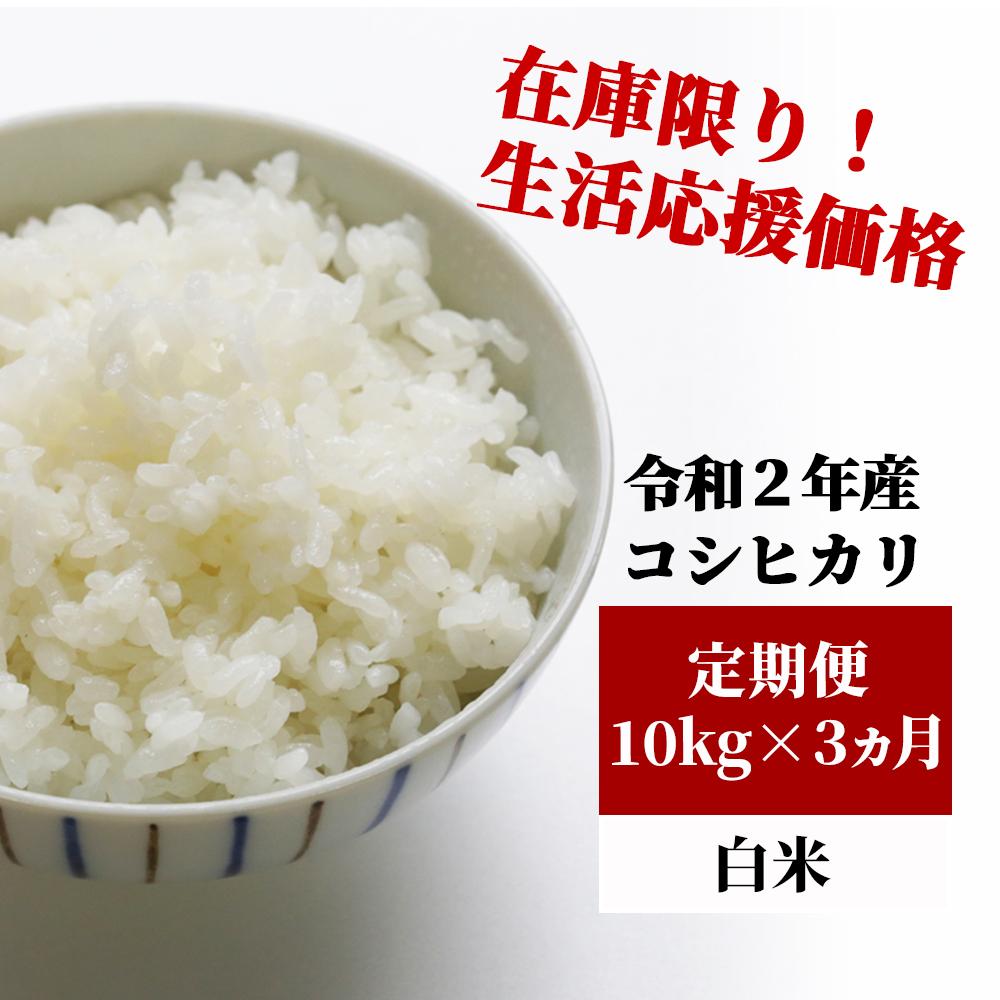 <令和2年産>K21定期便 あわくら源流米 コシヒカリ 白米10kg×3