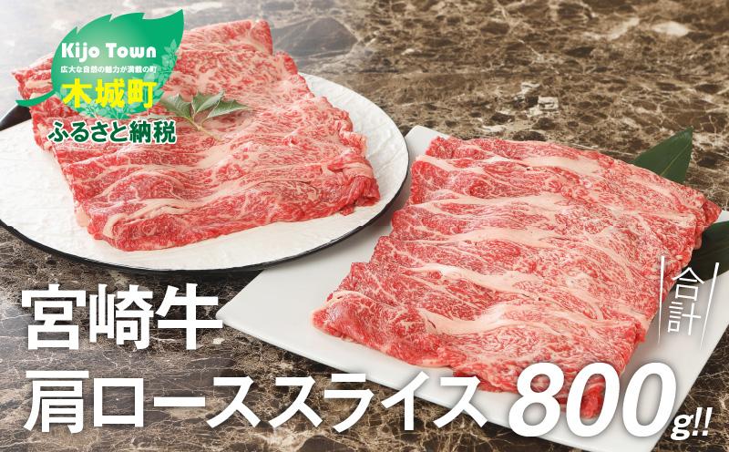 K18_0014<宮崎牛肩ローススライス800g>