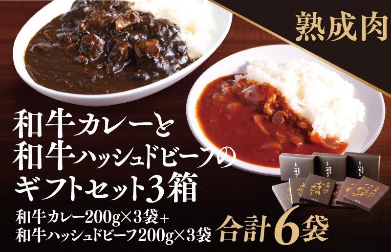 099H208 焼肉屋の和牛カレー・和牛ハッシュセット(200g×6個)