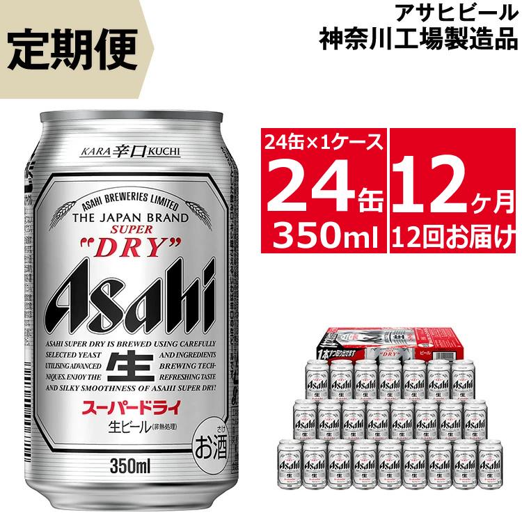 7-0018【定期便12ヶ月】アサヒビール スーパードライ 350ml×24缶 1ケース