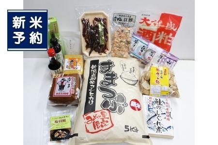 【新米受付】NF4015 岩船米コシヒカリと食材の宝庫「村上」の逸品 12ヵ月お届けコース