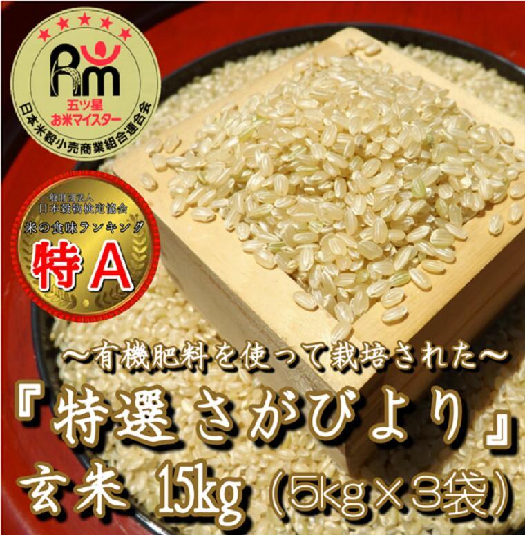 CI040_特選『さがびより』玄米 15㎏