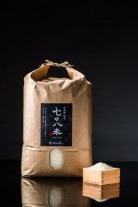 2-23A 令和2年産 極上のコシヒカリ「708米(なおやまい) 【黒】」10kg