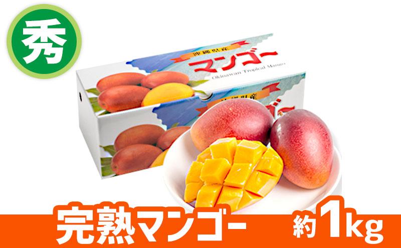 【2022年発送】ヤマト農園 完熟マンゴー約1kg(秀品)