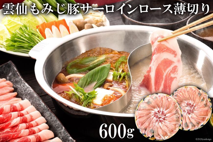AE261雲仙もみじ豚サーロインロース薄切り 600g(しゃぶしゃぶ用)