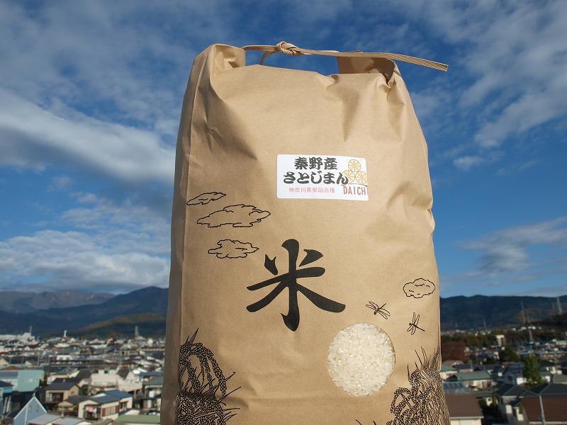 015-16大地の秦野の米(さとじまん)10kg