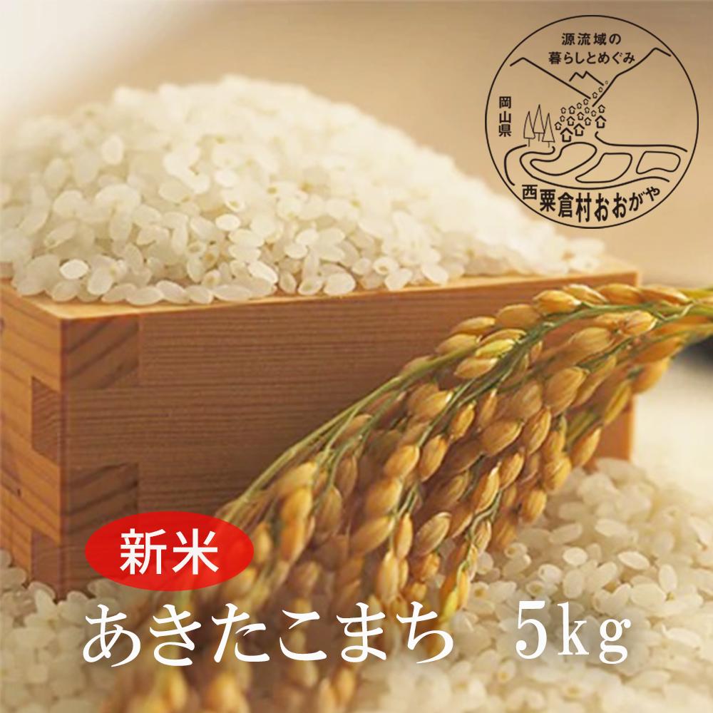 <令和3年産・新米>G33おおがや米 あきたこまち 白米5kg