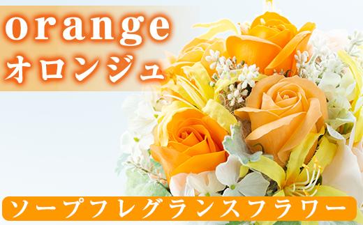 【20534】《数量限定》ソープフレグランスフラワー「orange(オロンジュ)」ご自宅用インテリアや結婚式のプレゼントやギフトにも!【幸積】