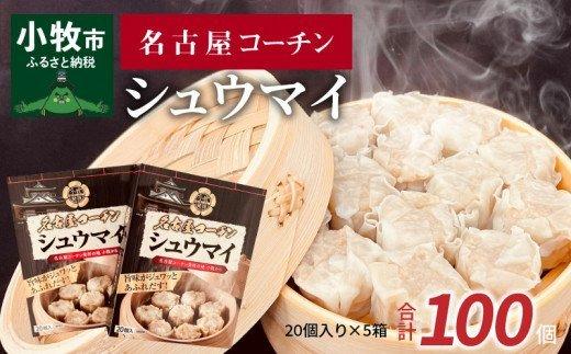 名古屋コーチン肉100%使用シュウマイ100個盛りセット[003D05]