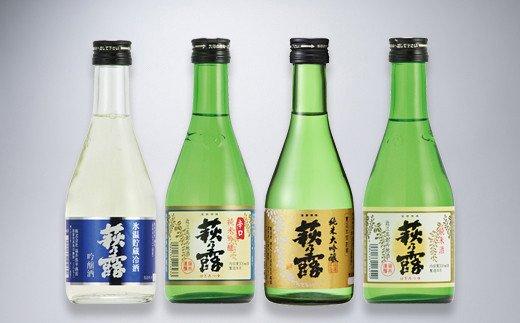 【I-297】福井弥平商店 萩乃露 4種飲み比べ300ml 4本セット[高島屋選定品]