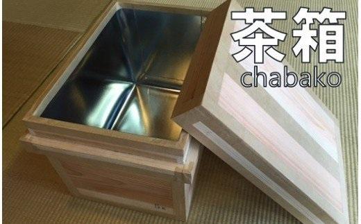 K1639 老舗茶園野口徳太郎商店 職人手作り茶箱【5kgサイズ】