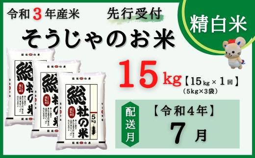 21-013-009.そうじゃのお米【精白米】15kg〔令和4年7月配送〕